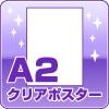 A2クリアポスター