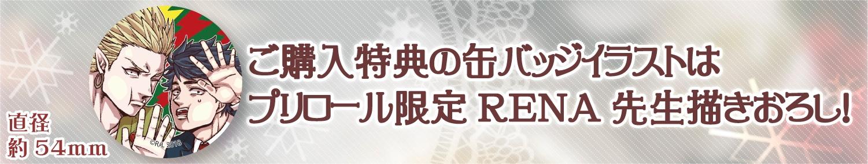 rj_xm2018_top_op.jpg