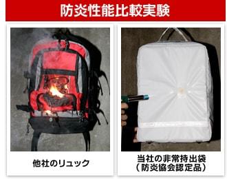 防火性能比較実験