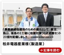 松井電器産業様