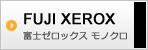 富士ゼロックス モノクロ