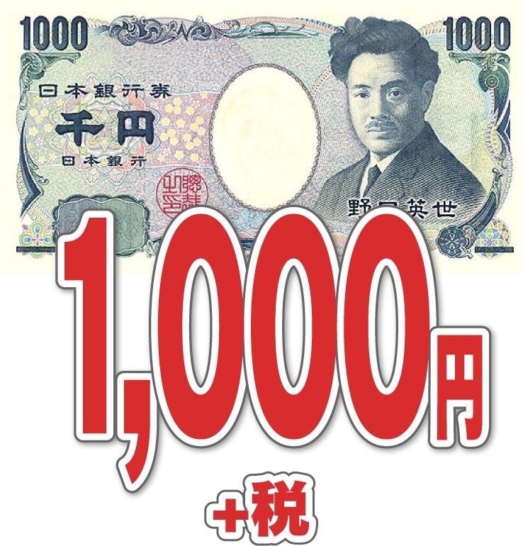 500円に