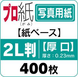 写真光沢紙 L判 400枚