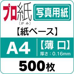 写真光沢紙 A4 薄口 500枚