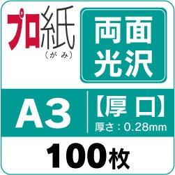 両面光沢紙 A3 100枚