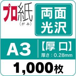 両面光沢紙 A3 1000枚