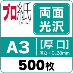 両面光沢紙 A3 500枚