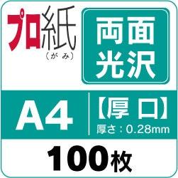 両面光沢紙 A4 100枚