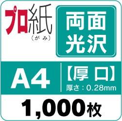 両面光沢紙 A4 1000枚