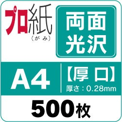 両面光沢紙 A4 500枚