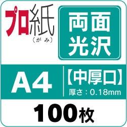 超光沢写真紙 印画紙 2L判 100枚