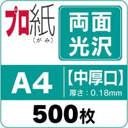 超光沢写真紙 印画紙 2L判 500枚