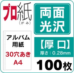 超光沢写真紙 印画紙 L判 100枚