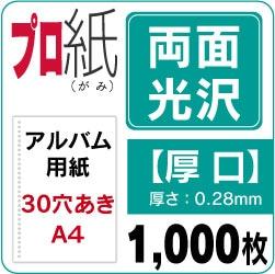 超光沢写真紙 印画紙 L判 1000枚