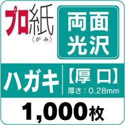 両面光沢紙 ハガキ 1000枚