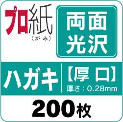 両面光沢紙 ハガキ 200枚
