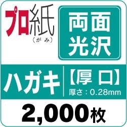 両面光沢紙 ハガキ 2000枚