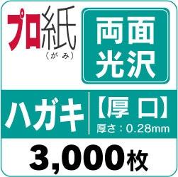 両面光沢紙 ハガキ 3000枚