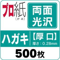 両面光沢紙 ハガキ 500枚
