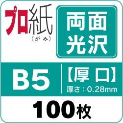 両面光沢紙 B5 100枚