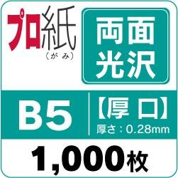 両面光沢紙 B5 1000枚