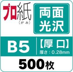 両面光沢紙 B5 500枚