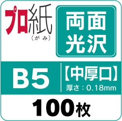 両面光沢紙 B5 中厚口 100枚