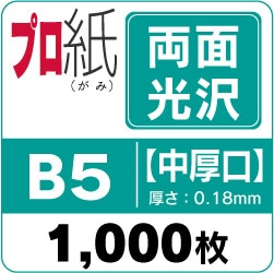両面光沢紙 B5 中厚口 1000枚