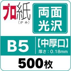両面光沢紙 B5 中厚口 500枚