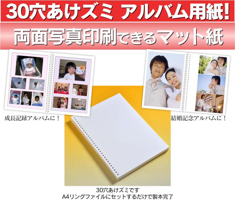 アルバム・写真集作成に最適なプロ紙