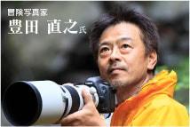 冒険写真家の豊田直之氏