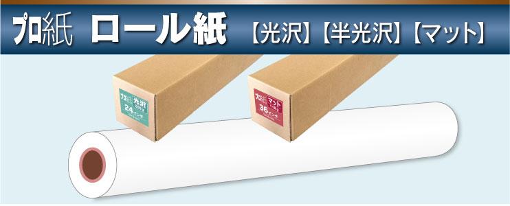 ロール紙(大判プリンター用)といえばプロ紙