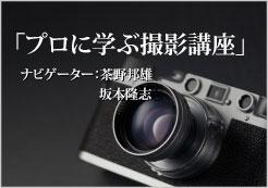 プロに学ぶ撮影講座ブログ