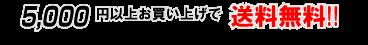 5000円以上お買い上げで送料無料!!