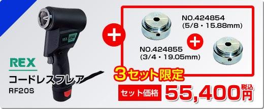 コードレスフレアセット(コードレスフレアRF20S+新冷媒2種ライナ) レッキス工業