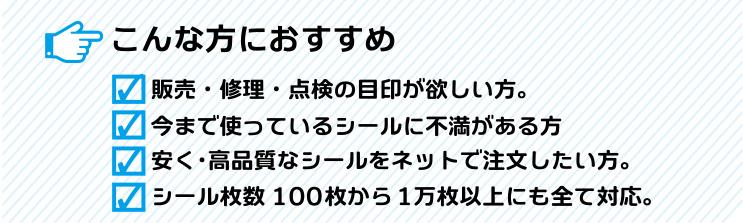 送料・代引手数料無料 制作費0円 ※複雑なロゴの場合は別途お見積になる場合がございます。 リピート注文 10%OFF こんな方におすすめ 販売・修理・点検の目印が欲しい方。今まで使っているシールに不満がある方 安く・高品質なシールをネットで注文したい方。 シール枚数100枚から1万枚以上にも全て対応。