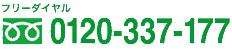 フリーダイヤル 0120-33-7177