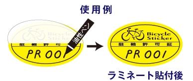駐輪シール 既製品 使用例