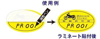 駐輪シール 既製品 Aタイプ バイク用 使用例