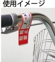 駐輪禁止テープ 使用イメージ