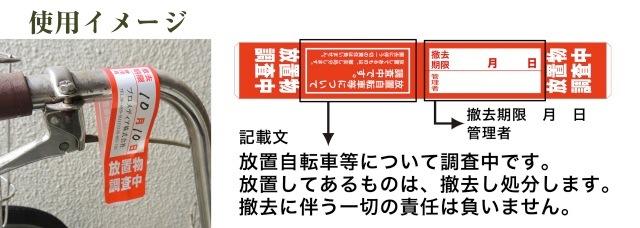 放置物調査中テープ 使用イメージ
