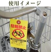 駐輪禁止 防水警告下げ札 使用イメージ