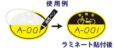 駐輪シール 既製品 CPAタイプ 使用例