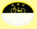 CPAタイプ 自転車管理シール