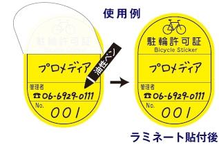 駐輪シール 既製品 Eタイプ 使用例