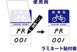 駐輪シール 既製品 Gタイプ 使用例