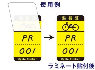 駐輪シール 既製品 Hタイプ 使用例