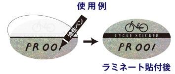 駐輪シール 既製品 HGAタイプ 使用例