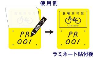 駐輪シール 既製品 iタイプ 使用例