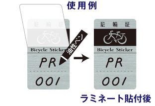 駐輪シール 既製品 L01タイプ 使用例